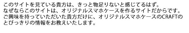 オリジナルスマホケース商品ページ_02