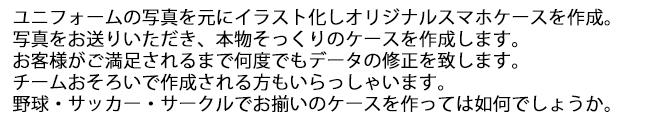 オリジナルスマホケース商品ページ_05