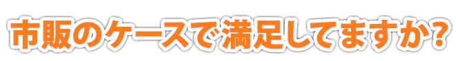 オリジナルスマホケース商品ページ_01