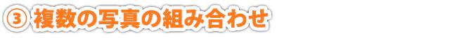 オリジナルスマホケース商品ページ_09